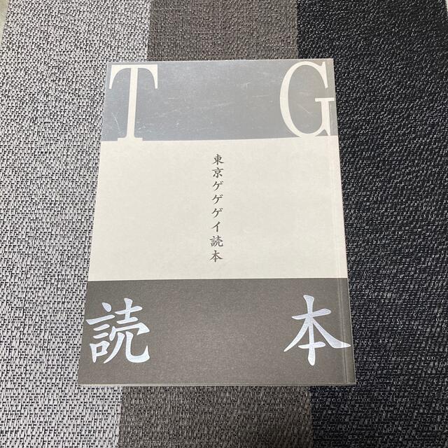 東京ゲゲゲイ読本 エンタメ/ホビーのタレントグッズ(その他)の商品写真