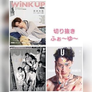 切り抜き ふぉ〜ゆ〜 winkup potato duet 5月号