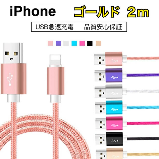 iPhone(アイフォーン)の【即購入OK】 iPhone 充電 ケーブル 2m ゴールド スマホ/家電/カメラのスマートフォン/携帯電話(バッテリー/充電器)の商品写真