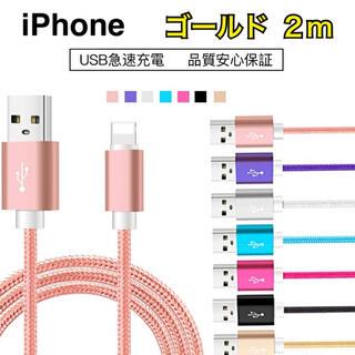 【即購入OK】 iPhone 充電 ケーブル 2m ゴールド