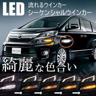 ヴェルファイア20系 LEDデイライト  LEDシーケンシャルウインカー