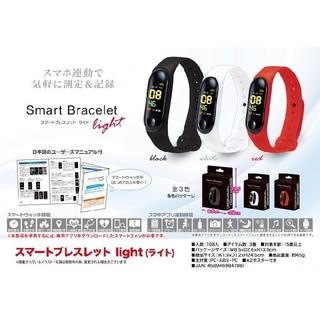 スマートブレスレット ライト 3セット 18種 多機能 新品 未開封
