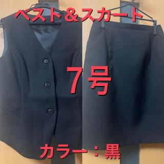 事務服 制服 ベスト スカート セット 7号 黒