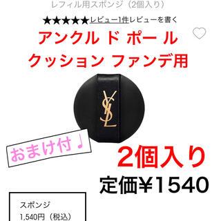 Yves Saint Laurent Beaute - 未開封☆YSL☆アンクル ド ポー ルクッションN スポンジ2個セット