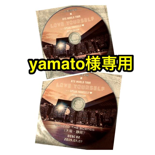 yamato様専用 その他のその他(その他)の商品写真
