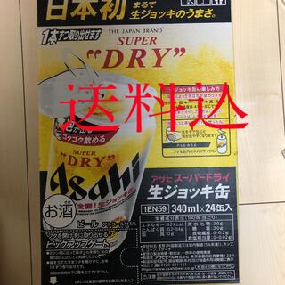 〔即購入OK〕アサヒビール 生ジョッキ缶24本(ビール)