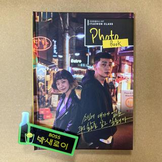 梨泰院クラス OST 韓国盤