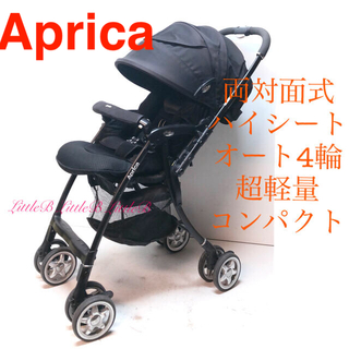 Aprica - アップリカ*黒シンプル*オート4輪ハイシート軽量コンパクト*乗り心地&操作性重視