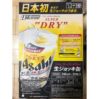 ジョッキ缶48本(ビール)