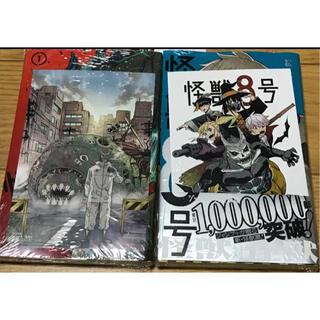 集英社 - 怪獣8号 1〜2巻《特典付き》