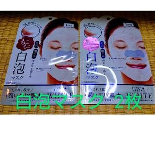 ★値下げ★リッツ ホワイト もこもこ 白泡 ブライトニング マスク(2枚)(パック/フェイスマスク)