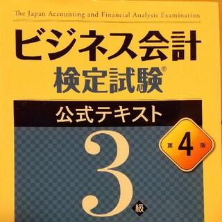 ビジネス会計検定試験公式テキスト3級 第4版