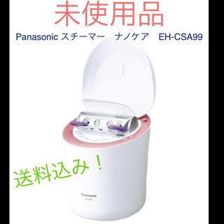 Panasonic - Panasonic スチーマー ナノケア EH-CSA99