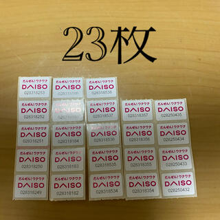ダイソー キャンペーン シール 23枚(ショッピング)