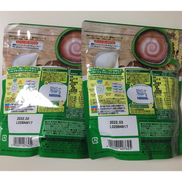 Nestle(ネスレ)のMILO ミロ 240g×2個セット 食品/飲料/酒の飲料(その他)の商品写真