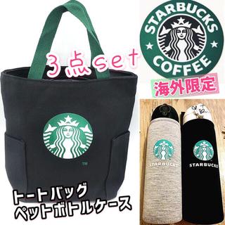 Starbucks Coffee - スターバックス ランチ トートバッグ ブラック ペットボトルカバー 3点セット