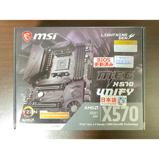 msi meg x570 unify マザーボード
