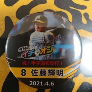 阪神タイガースイチオシ缶バッチ佐藤輝明選手