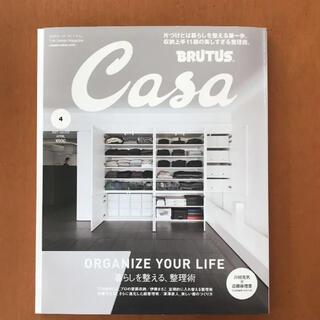 「Casa BRUTUS (カーサ・ブルータス) 2021年 04月号」