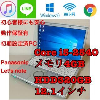 Panasonic - PC HDD320GB メモリ4GB  CF-N10 パソコン webカメラ付き