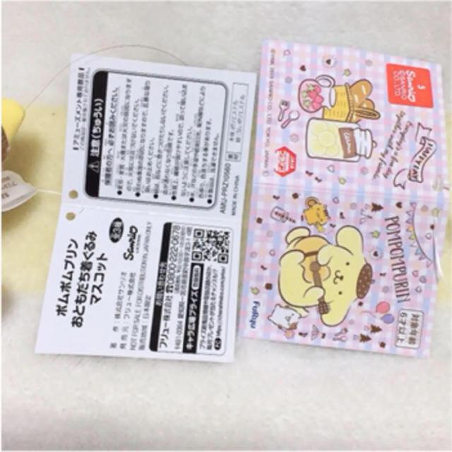 ポムポムプリン おともだち 着ぐるみ マスコット 3個セット エンタメ/ホビーのおもちゃ/ぬいぐるみ(キャラクターグッズ)の商品写真