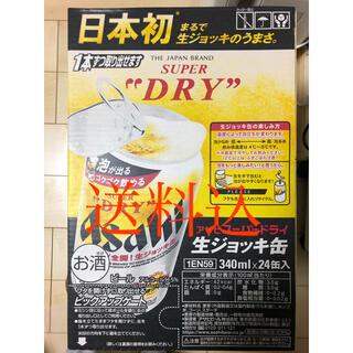 〔送料込・即購入OK・本日発送可能〕アサヒビール 生ジョッキ缶24本(ビール)