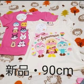 90cm  Tシャツ2枚セット(アンパンマン)