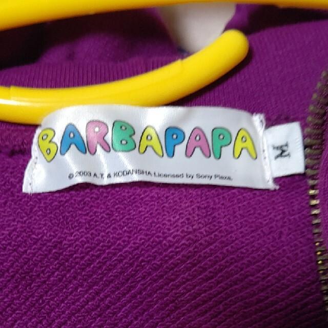 バーバパパ パーカー レディースのトップス(パーカー)の商品写真