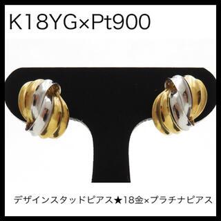 K18YG×Pt900 デザインスタッドピアス 18金×プラチナピアス コンビ