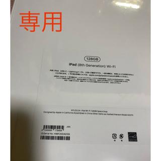アイパッド(iPad)の【新品・未開封】Apple iPad 第8世代 128GB MYLD2J/A(タブレット)