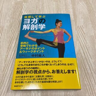 ヨガの解剖学 体感して学ぶ(健康/医学)