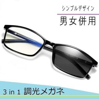 ○ブルーライトカット 調光メガネ 超軽量 伊達眼鏡 度なし 17グラム