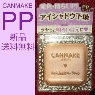 CANMAKE - 新品【CANMAKE】キャンメイク アイシャドウベース PP パール入り