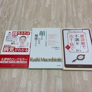 望診法についての本3冊セット(健康/医学)