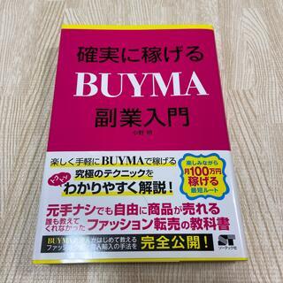 確実に稼げるBUYMA副業入門(ビジネス/経済)