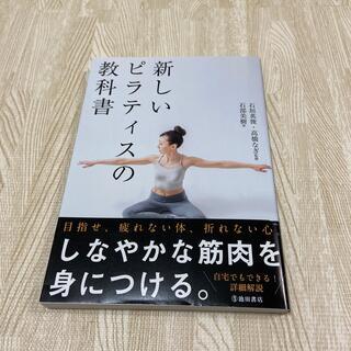 新しいピラティスの教科書(趣味/スポーツ/実用)