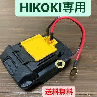 DAIWA - HIKOKI専用 電動リール バッテリー コネクター 魚群探知機