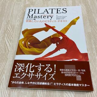 Pilates mastery 習熟したい人のピラティス・テキスト マットワ-ク(趣味/スポーツ/実用)
