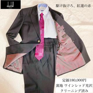 Dunhill - 【美品 ワインレッド】Dunhill ダンヒル セットアップ上下 シングルスーツ