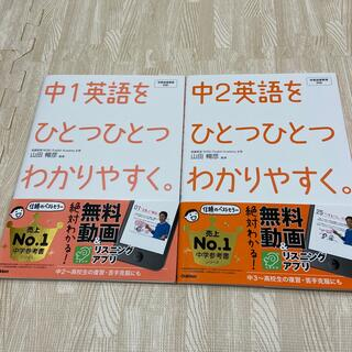 ★宮田様専用★中1、中2英語をひとつひとつわかりやすく。 2冊セット(その他)