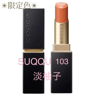 SUQQU - 【限定色】SUQQU ✴︎ 103淡柚子