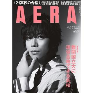 Johnny's - 【新品補強あり】AERAアエラ 2021 4/19加藤シゲアキ