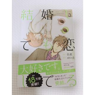 結婚しても恋してる3巻 shin5 恋愛 漫画