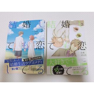 結婚しても恋してる2、3巻おまとめ用 shin5 恋愛 漫画
