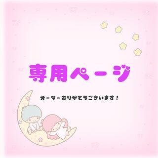 Haruka様 専用(アイドルグッズ)