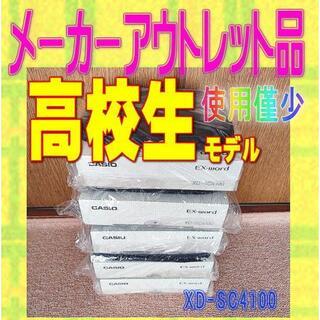 CASIO - 【メーカーアウトレット品】高校生 CASIO 電子辞書 XD-SC4100 1台