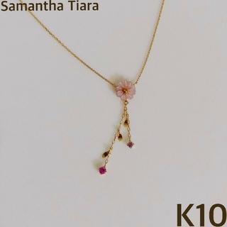 サマンサティアラ(Samantha Tiara)のSamantha Tiara ネックレス コスモスモチーフ 10金 イエロー(ネックレス)