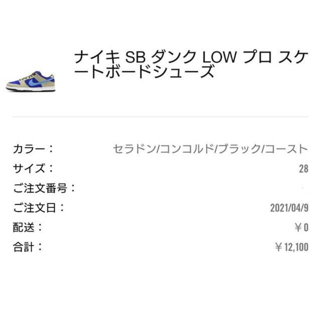 NIKE(ナイキ)のNike SB Dunk Low Pro CELADON  メンズの靴/シューズ(スニーカー)の商品写真