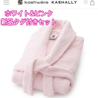 カシウエア(kashwere)の白ピンクセット未使用タグ付き カシウェア バスローブ セット(ルームウェア)