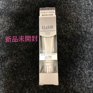 ELIXIR - 新品ELIXIR/エリクシール朝用美白乳液 35ml